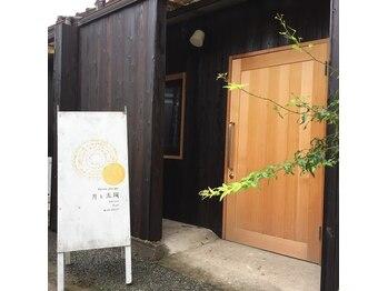 プライベートデイスパ 月と太陽(兵庫県高砂市)