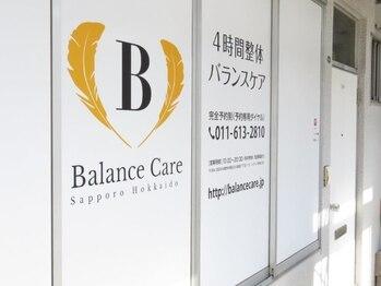4時間整体 バランス ケア(BALANCE CARE)(北海道札幌市中央区)