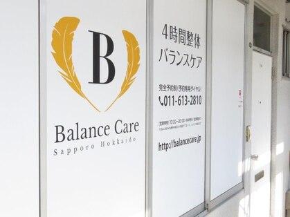 4時間整体 Balance Care 【ヨジカンセイタイ バランス ケア】