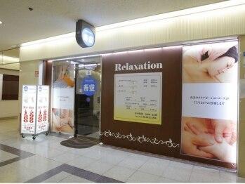 青空リラクゼーション 大阪駅前第三ビル本店(大阪府大阪市北区)