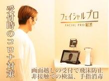 フェイシャルプロ 京橋店の雰囲気(受付からコロナウィルス対策実施中!!安心してご来店ください♪)