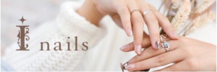 アイネイルズ 恵比寿店(I nails)のサロンヘッダー
