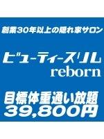 ビューティースリム リボーン 渋谷店(reborn)