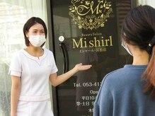 ミシャール 浜松店(Mishirl)/御来店から御退店迄の流れ (1)