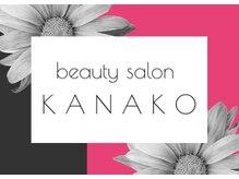 ビューティーサロン カナコ(beauty salon KANAKO)