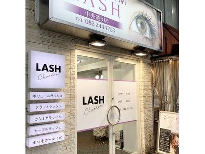 ラッシュ 中央通り店(LASH)の写真