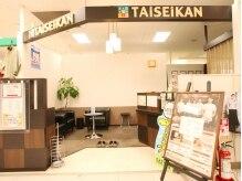 タイセイカン イトーヨーカドー和光店(TAiSEiKAN)
