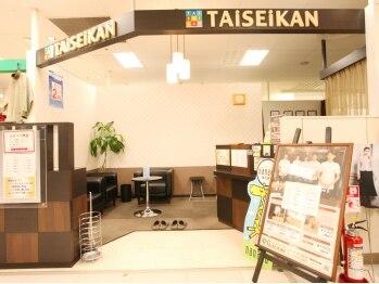 タイセイカン イトーヨーカドー和光店(TAiSEiKAN)(埼玉県和光市)