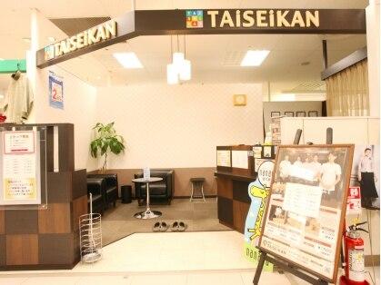 TAiSEiKAN イトーヨーカドー和光店
