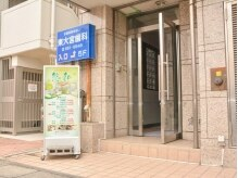 悠和 整体サロンの雰囲気(東大宮駅を出て正面のビルの3階、こちらが入口です。)