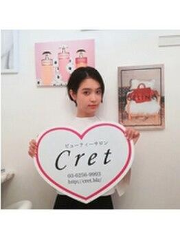 クレット 池袋店(Cret)/松本愛ちゃんご来店♪