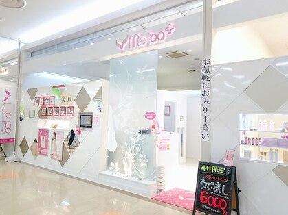 脱毛専門店ミートゥープラス ゆめタウンみゆき店