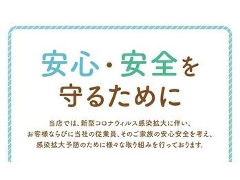 リラク 品川港南口店(Re.Ra.Ku)(東京都港区)