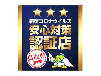 タイヒーリング セン(鳥取県米子市)