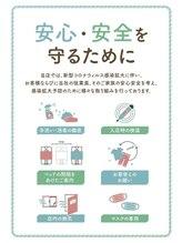 リラク レミィ町田店(Re.Ra.Ku)/安心/安全のための取り組み