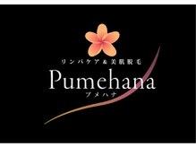 プメハナ/当店のロゴです。