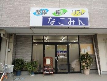 なごみん(愛知県安城市)