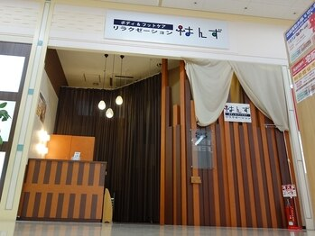 はんず イオン焼津店の写真
