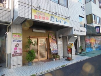 もぐりん(神奈川県横浜市緑区)