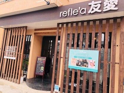 Beauty&Relax refle'a友愛【リフレ ユウアイ】
