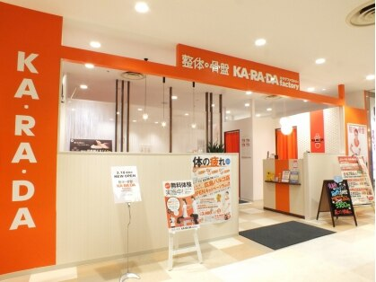 カラダファクトリー 広島パルコ店の写真