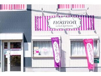 サロン ノアノア(salon noa noa)(福岡県北九州市八幡西区)
