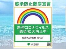 ネイル ガーデンイースト(EAST)