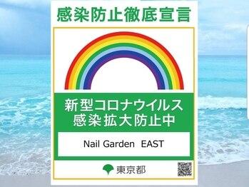 ネイル ガーデンイースト(EAST)(東京都国分寺市)