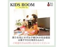 キッズルーム完備★おもちゃ、DVD有♪回りを気にしなくてOK♪