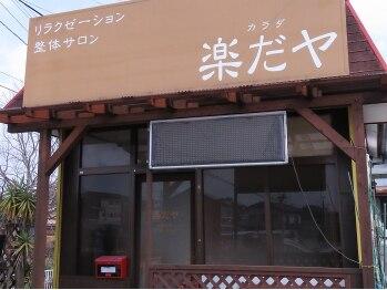 整体サロン カラダ楽だヤ(大分県大分市)