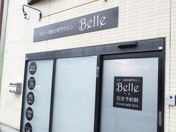 ベル(Belle)(東京都立川市)