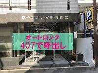 ミンティー 梅田堂山店