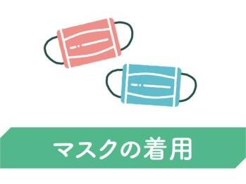リラク レミィ町田店(Re.Ra.Ku)/店内でのマスク着用のお願い