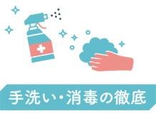 リラク レミィ町田店(Re.Ra.Ku)/店内での手指・消毒のお願い