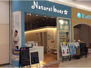 ナチュラルボディ イオンモール千葉ニュータウン店(千葉県印西市)