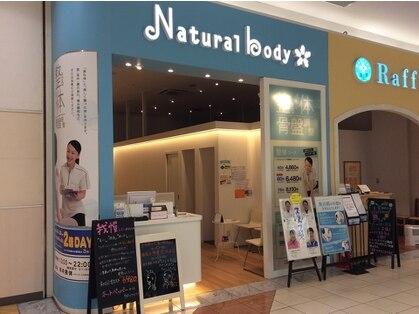 ナチュラルボディ イオンモール千葉ニュータウン店