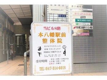 駅前整体院 本八幡/ビル1階の看板