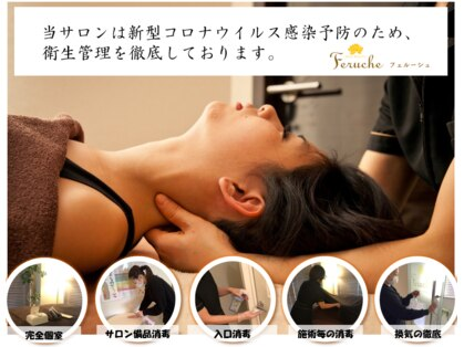 小顔コルギ専門店 フェルーシュ 成田駅前店(Feruche) image