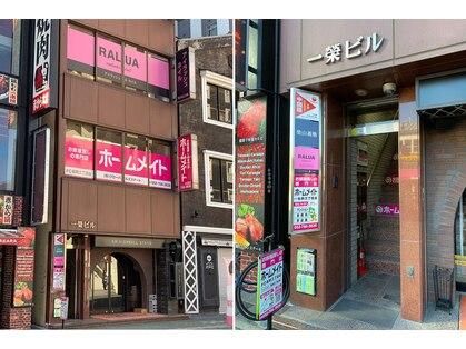 ラルア 名駅前店(RALUA)の写真