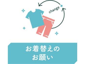 リラク レミィ町田店(Re.Ra.Ku)/全コースお着替えのお願い