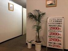 シーワンリラックス 平井駅前店(Relax)の雰囲気(個室で清潔感のある店内で日頃の疲れを解消!)