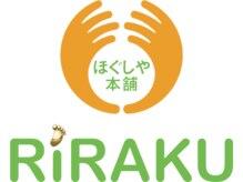 ほぐしや本舗リラクフル イトーヨーカドー国領店(RiRAKU Full)の雰囲気(3Fに装い新たにリニューアルオープン!!)