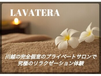 リラクゼーションリゾート ラバテラ 本川越(LAVATERA)(埼玉県川越市)