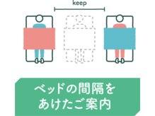 リラク レミィ町田店(Re.Ra.Ku)/ベッド間隔を空けてのご案内