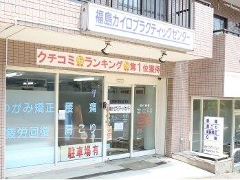 福島カイロプラクティックセンター(神奈川県川崎市高津区)