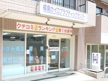 福島カイロプラクティックセンター(川崎/リラク)の写真