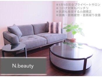 エヌビュティー(N.beauty)(東京都品川区)