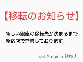 ネイルアンビシア 銀座店(nail Ambicia)