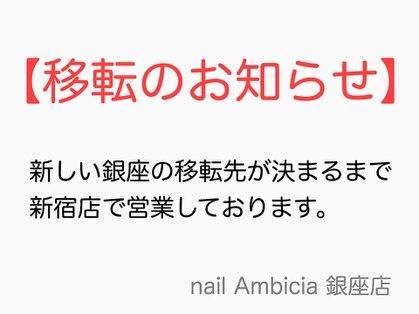 ネイルアンビシア 銀座店(nail Ambicia)の写真
