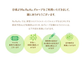 リラク 代々木八幡店(Re.Ra.Ku)(東京都渋谷区)